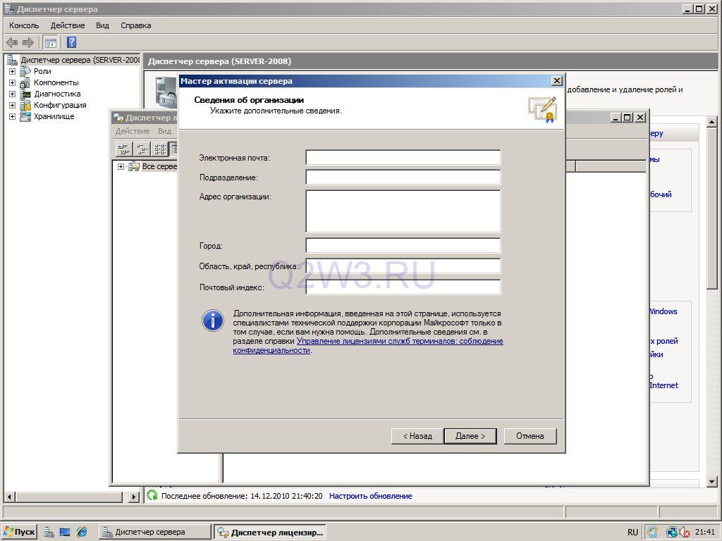 Какие лицензии нужны для сервера терминалов