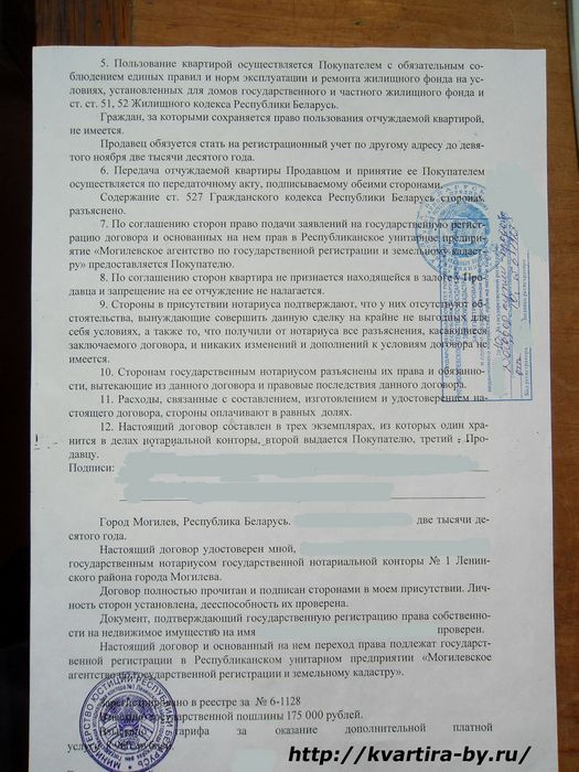 Какие нужны документы для договора купли продажи квартиры?