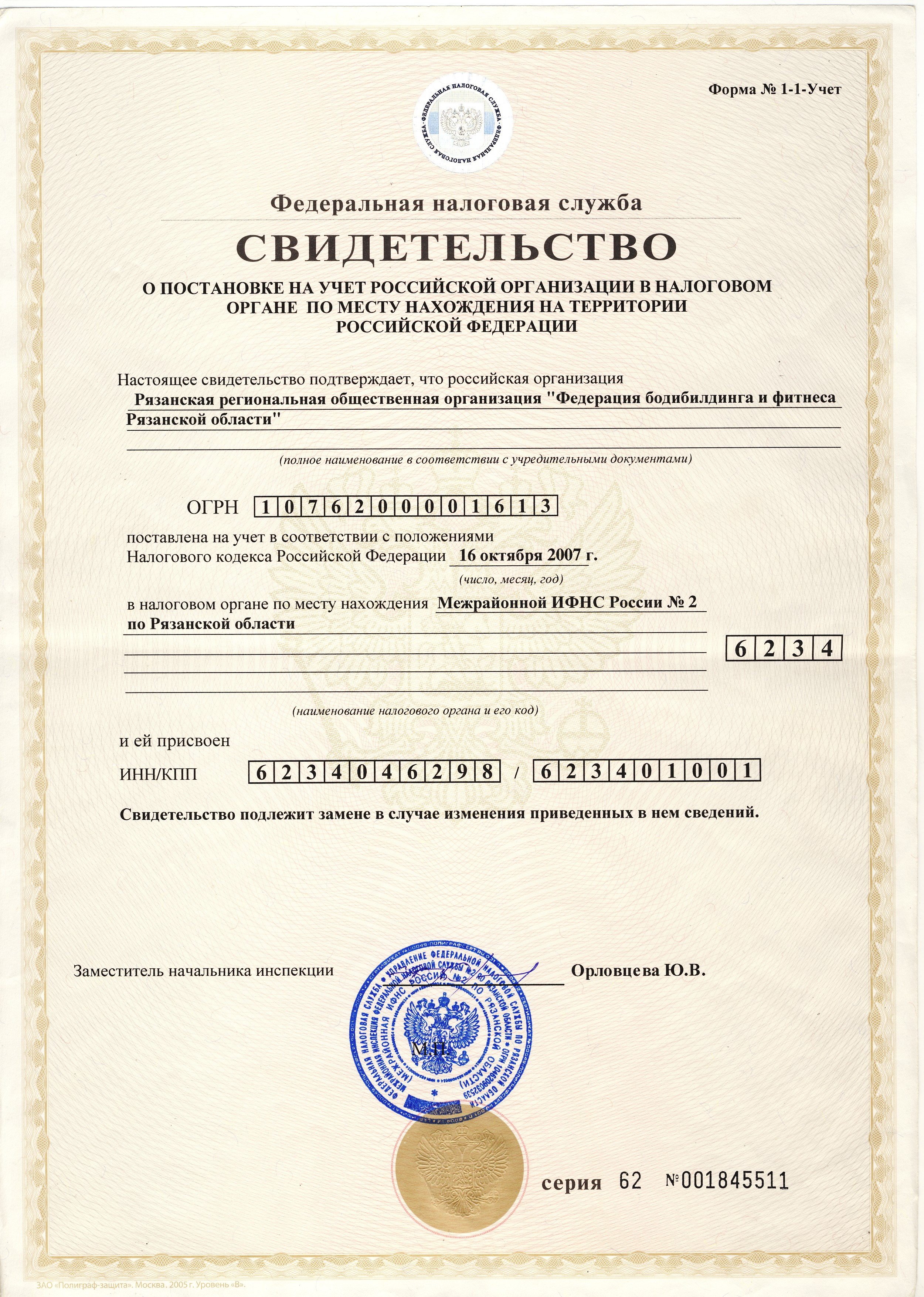 Какой главный финансовый документ в россии