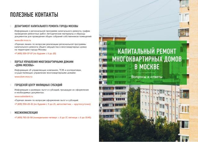 Капремонт в москве: вопросы и ответы