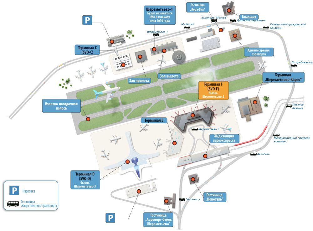 Карта-схема поможет разобраться в терминалах шереметьево