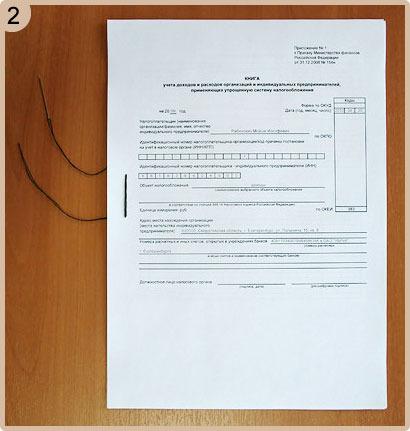 Книга учета доходов и расходовусн. как вести, кому показывать