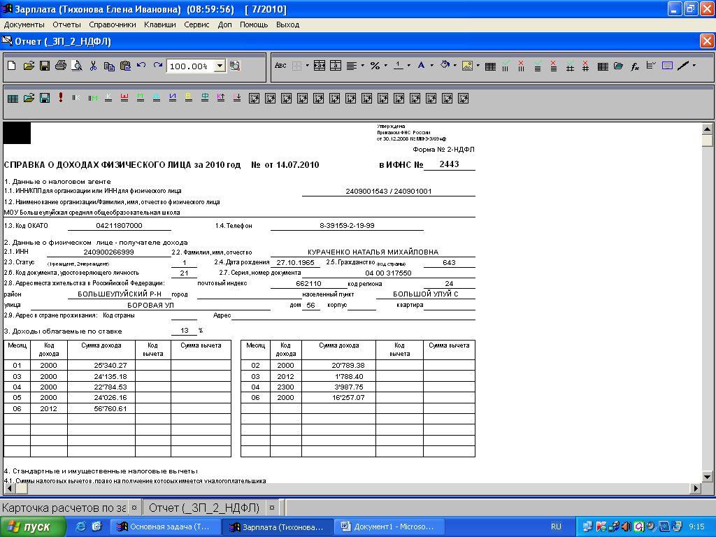 Код дохода 2012 что это