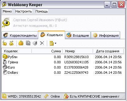 Код протекции: получаем и посылаем wm с кодом протекции.