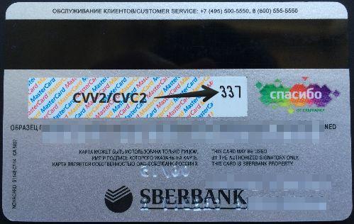 Коды cvv2, cvc2 — что такое и где находится