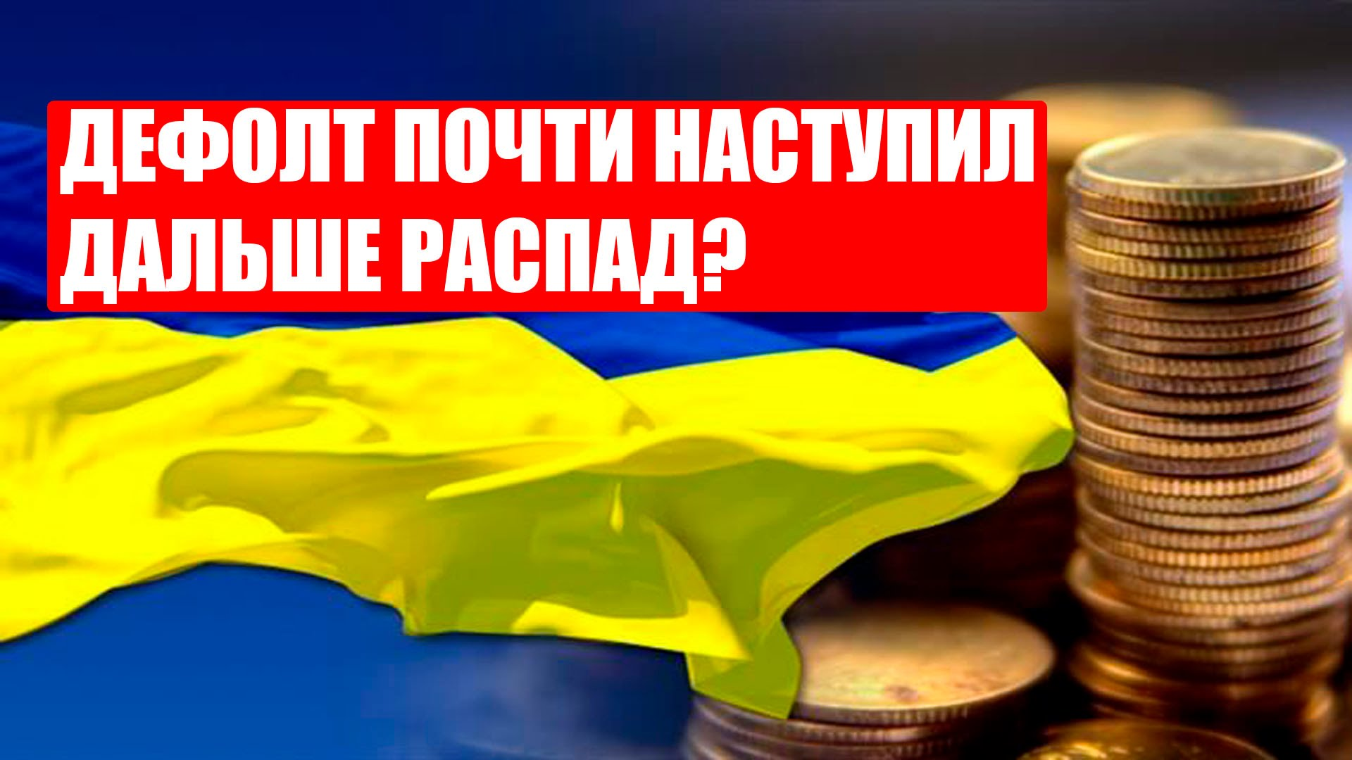 Когда на украине наступит дефолт