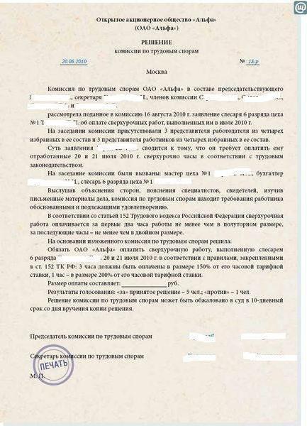 комиссия по трудовым спорам адрес ульяновск задумчиво посмотрела