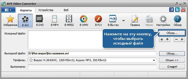 Конвертер wmv в avi формат