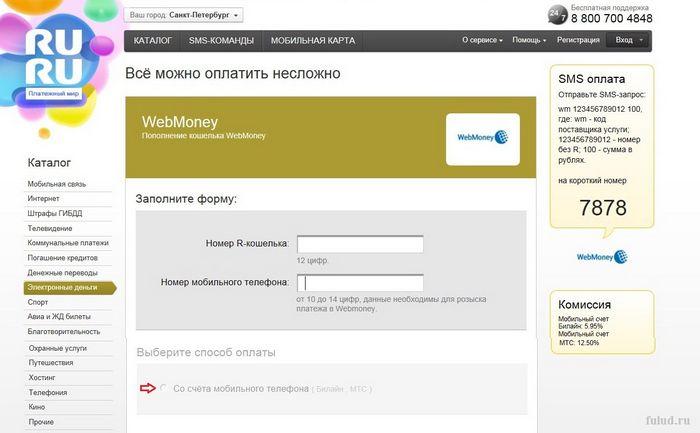 Кошелек webmoney можно будет пополнить через смс-платеж