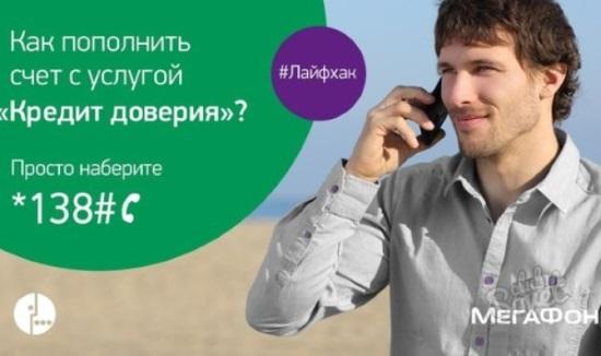 Кредит доверия на мегафоне