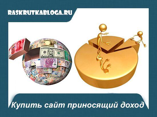 Купить сайт приносящий доход