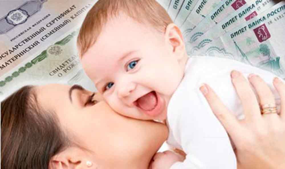 Материнский капитал в 2013 году