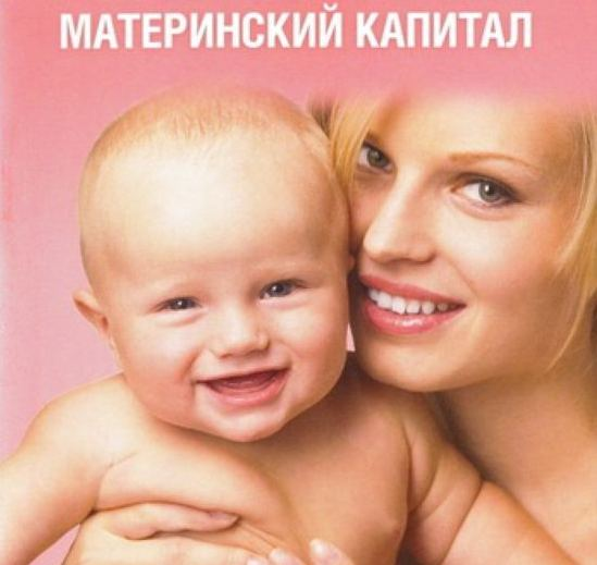 Материнский капитал в 2015 году. изменения в законе о материнском капитале.
