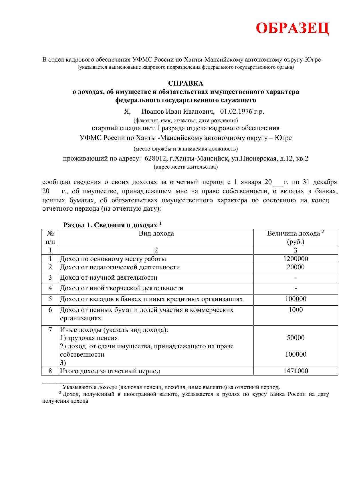 Методические рекомендации по заполнению справки о доходах, об имуществе и обязательствах имущественного характера
