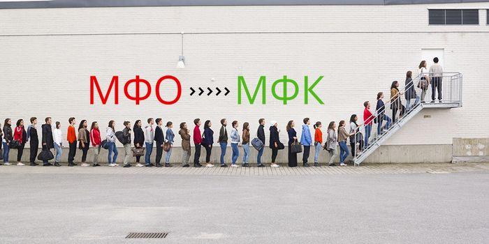 Мфо не спешат становиться «микрофинансовыми компаниями»