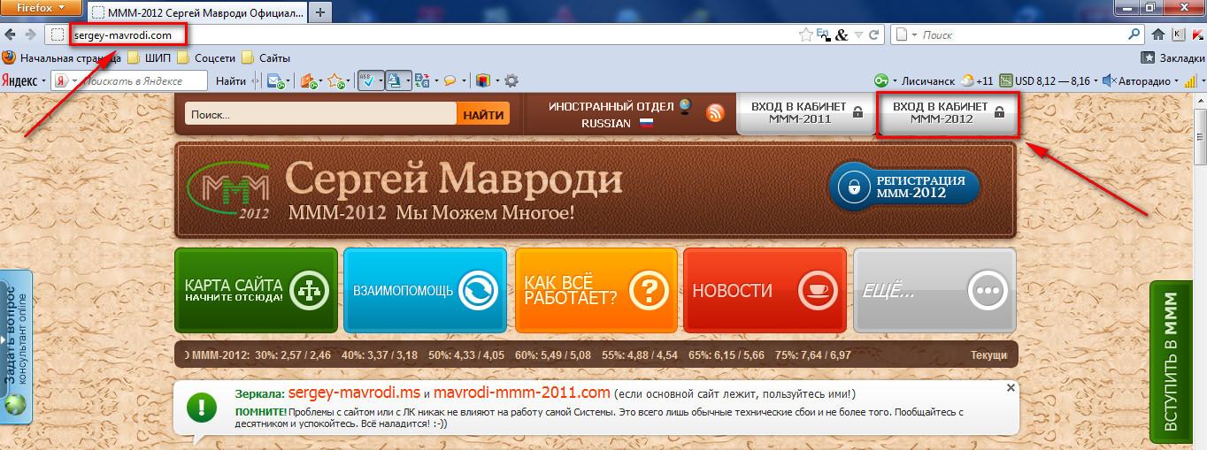 Ммм 2014.официальный сайт ячейки структуры first