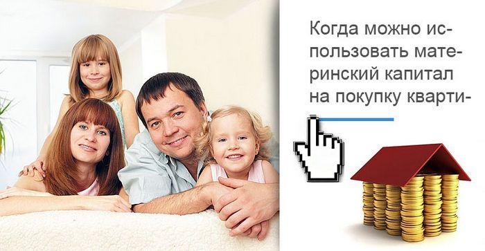 Можно ли использовать материнский капитал для покупки жилья, если ребенку еще нет трех лет?