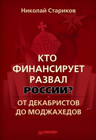 Н в стариков кто финансирует развал россии глава 12