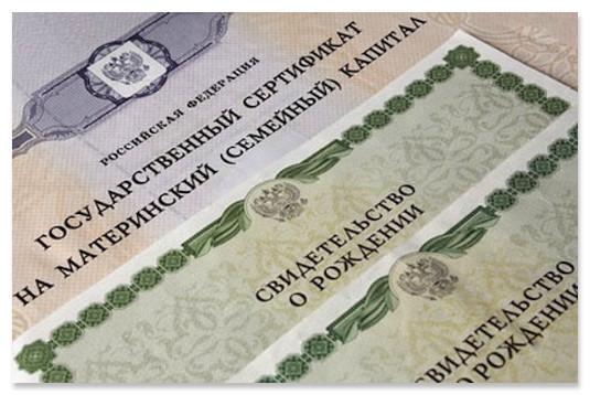 На что можно потратить региональный материнский капитал в пермском крае
