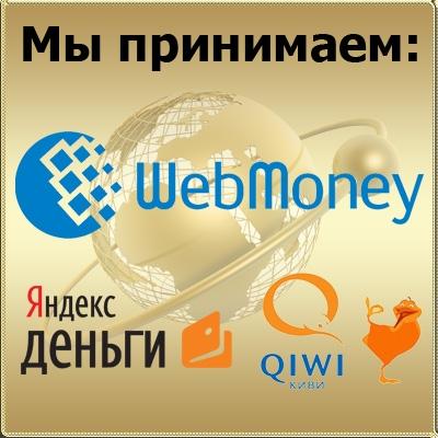 На каких веб-сайтах принимают оплату в webmoney?