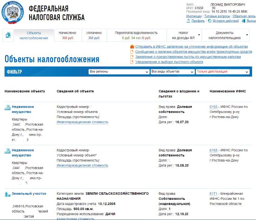 Налог.ру задолженность, личный кабинет налогоплательщика, инн, база организаций