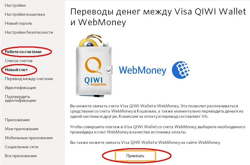 Обмен wmr на qiwi