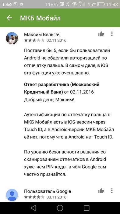 Обновления мобильных приложений №13: «альфа-банка», кб «восточный» и мкб порадовали как смогли