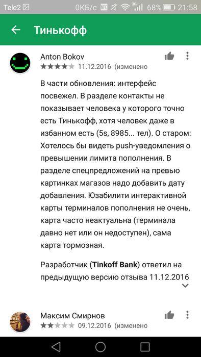 Обновления мобильных приложений №18: пользователи просят «тинькофф» перестать портить мобильный банк