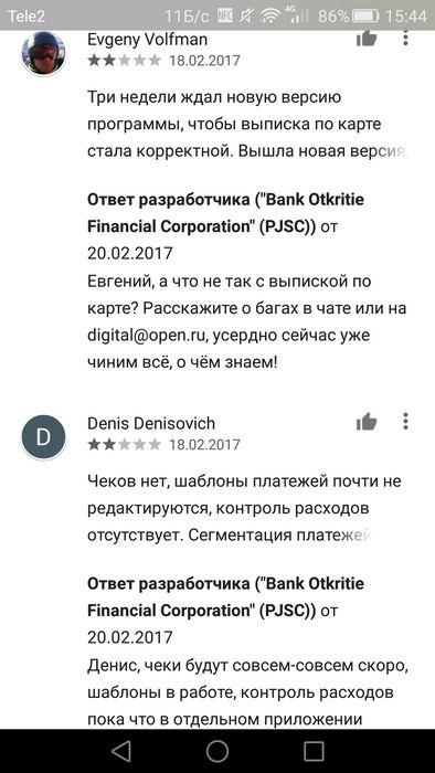 Обновления мобильных приложений №24: android догнал ios
