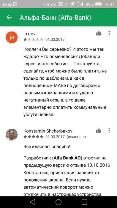 Обновления мобильных приложений №25: несерьезные новости серьезных банков