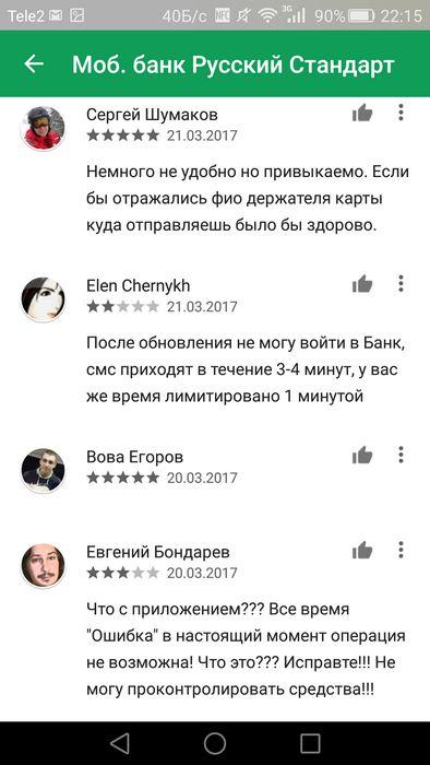Обновления мобильных приложений №28: банки дружно обновили android