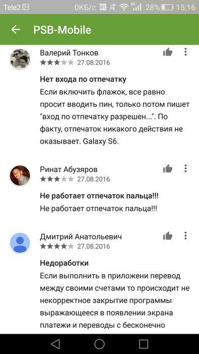 Обзор мобильных приложений №7: android догоняет ios