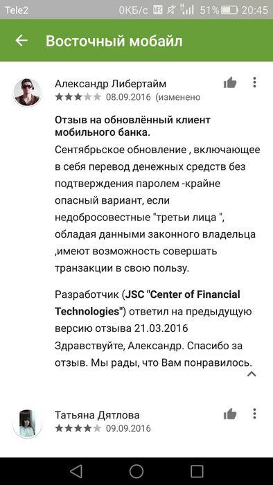 Обзор мобильных приложений №9: золото для обладателей android