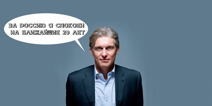 Олег тиньков: «за россию я спокоен на ближайшие двадцать лет»