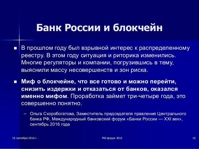 Ольга скоробогатова, цб: «миф о блокчейне, что все готово, можно перейти и отказаться от банков, оказался именно мифом»