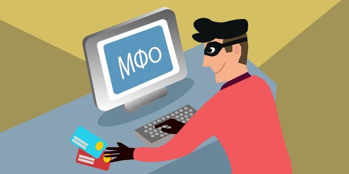 Онлайн-мфо отбиваются от мошенников