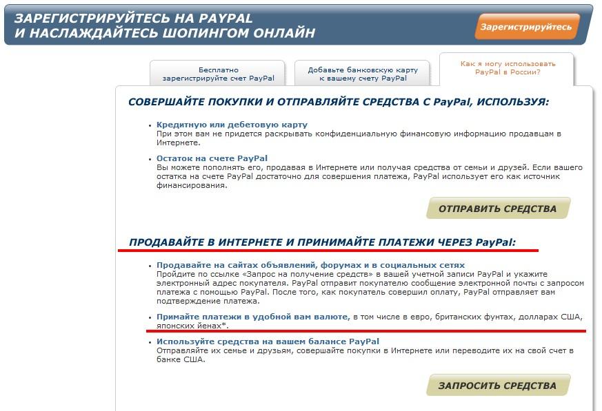 Оплата покупок на ebay и dealextreme с помощью paypal