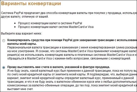 Paypal. если ограничен доступ к аккаунту.