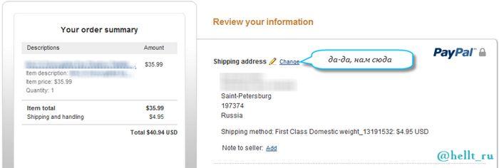 Paypal и американский адрес доставки