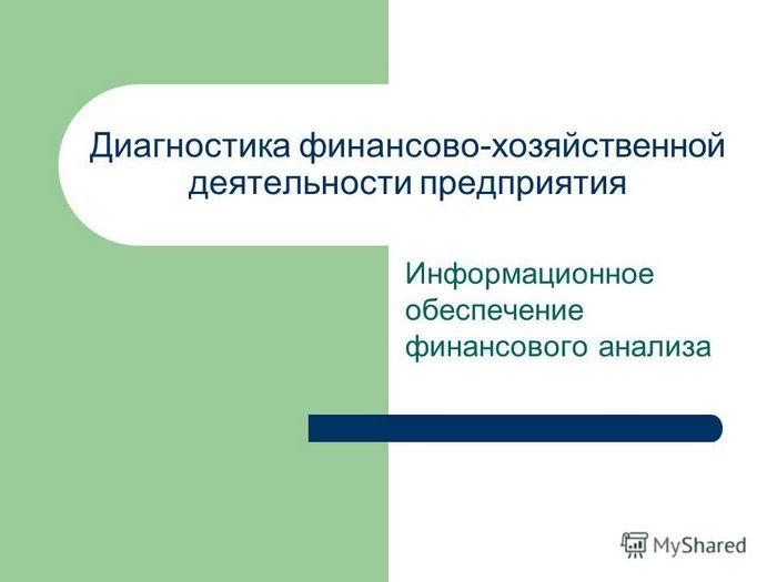 Показатели финансового анализа предприятия.