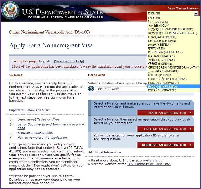 Получаем американскую визу самостоятельно