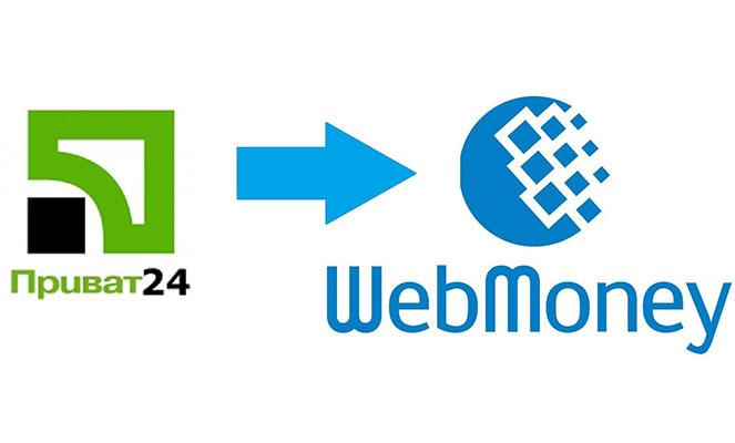 Пополнение webmoney через приват24
