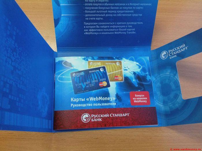 Пополнение webmoney кредитной картой