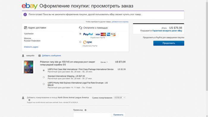 Правила ebay и всё о paypal