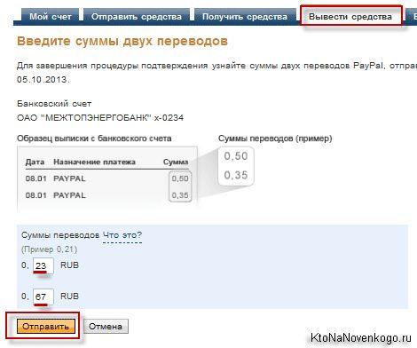 Раураl — регистрация в платежной системе, что такое пайпал для россии и украины, как пользоваться и как пополнять счет