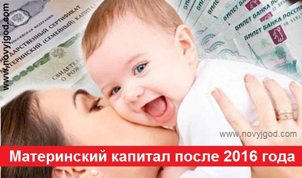 Размер материнского капитала в 2015 году и ожидается ли индексация?
