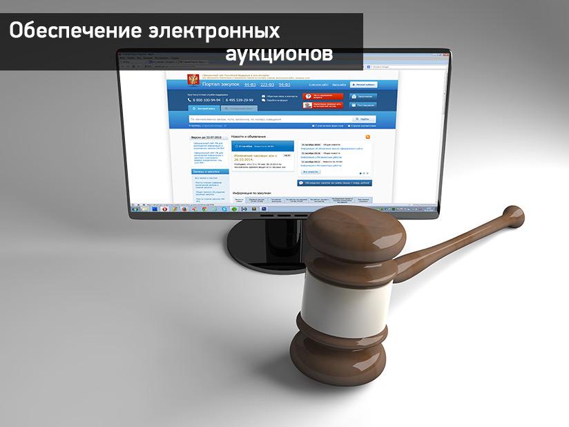 Размер обеспечения заявки