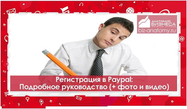 Регистрация в paypal: подробное руководство