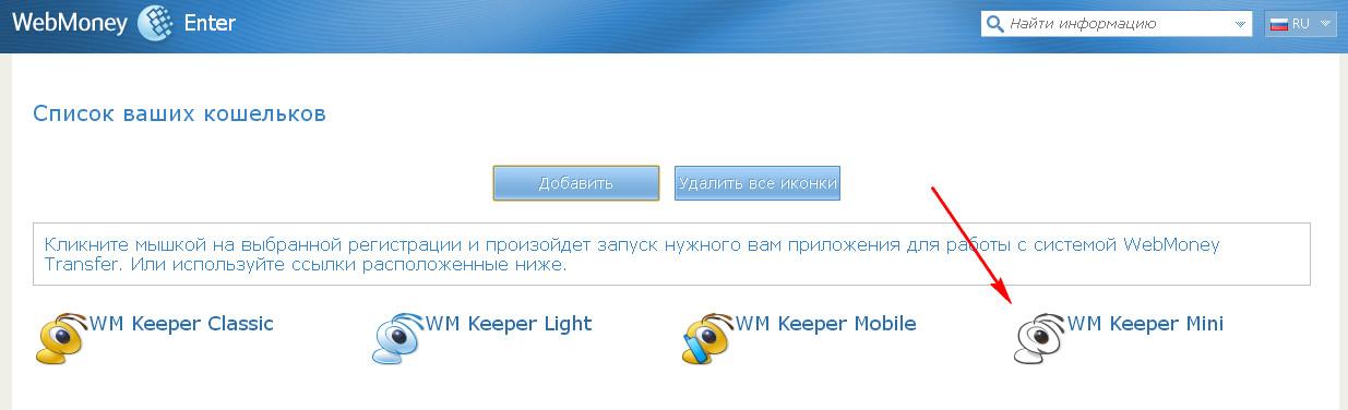 Регистрация в webmoney и вывод средства на карту приватбанка