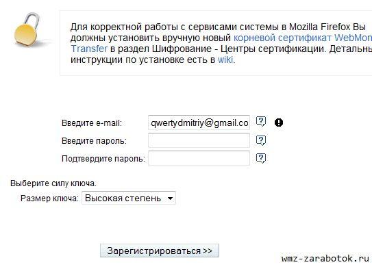 Регистрация в webmoney keeper light